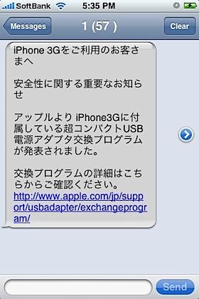 iPhoneの電源アダプタ