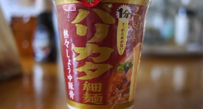 自称らーめん王がゆく(バリカタ細麺)