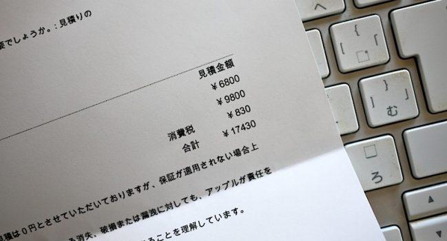 MBPの修理で1.7万円(泣)