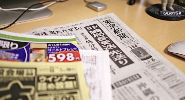 東京新聞配達開始