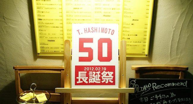 長誕祭50