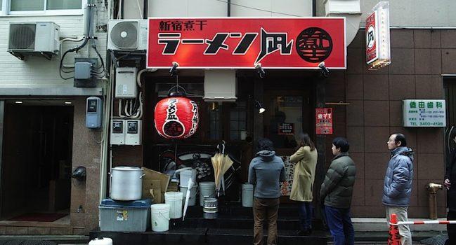 元・自称らーめん王がゆく(新宿煮干 ラーメン凪 煮干王@渋谷)