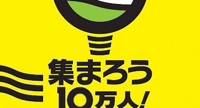 2012/7/16 さようなら原発10万人集会