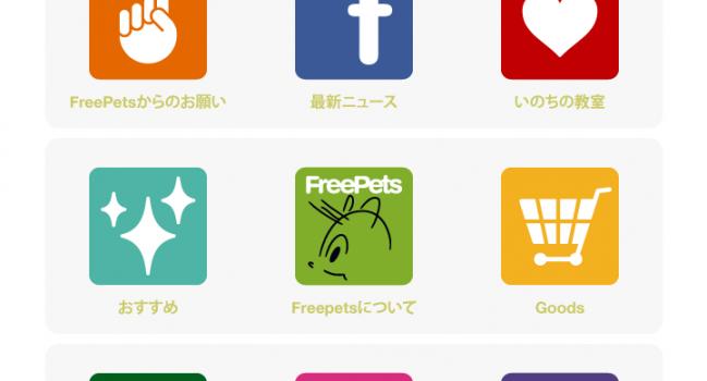 FreePetsのWEBリニューアル!