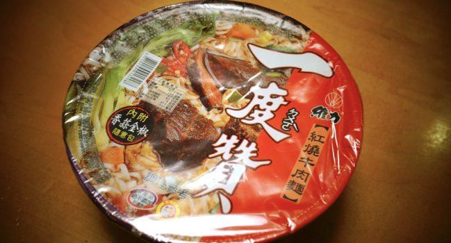アジアンフレーバー炸裂の一度賛・紅焼牛肉麺
