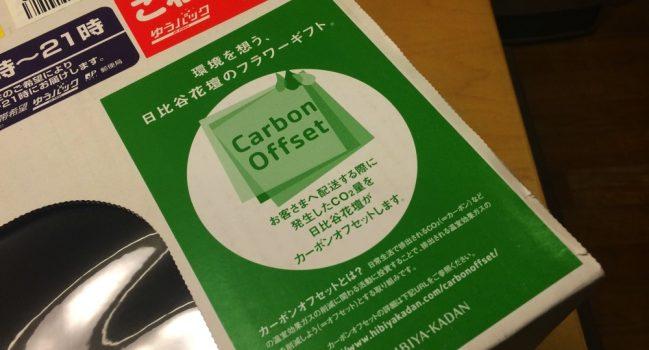 カーボンオフセット(日比谷花壇のフラワーギフト)