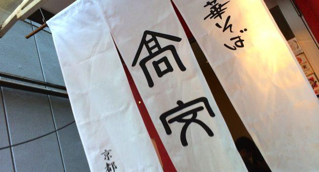 中華そば・高安・京都一乗寺(14)とファンキータクシー