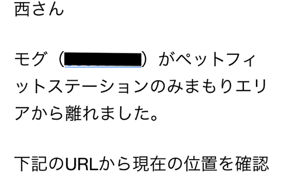 ペットフィット(エリア外通知)