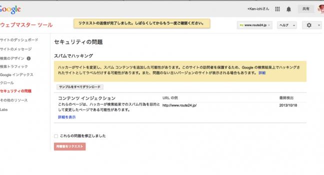 ウェブマスターツール〜コンテンツインジェクション〜Fetch as Google〜再審査をリクエスト
