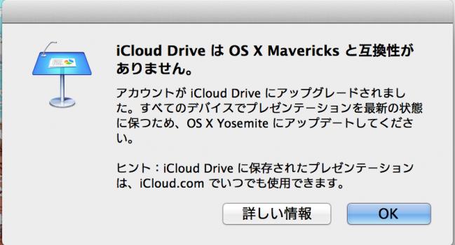 OS X Yosemite にアップデートしてください。