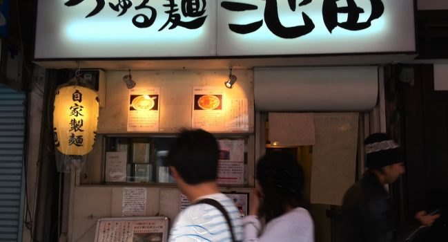 久しぶりのづゅる麺・池田で、新商品の自家製生七味(51)