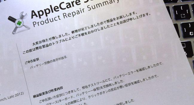 想定越えのAppleCare Service Product Repair Summary