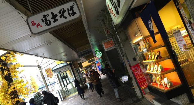 富士そば・代官山店