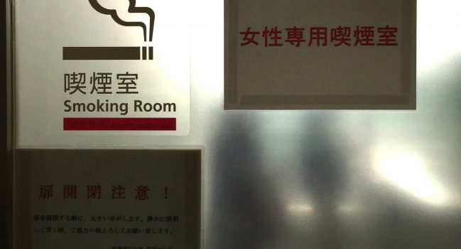女性専用喫煙室