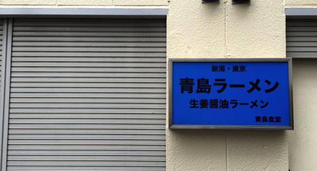 青島食堂・秋葉原(11)