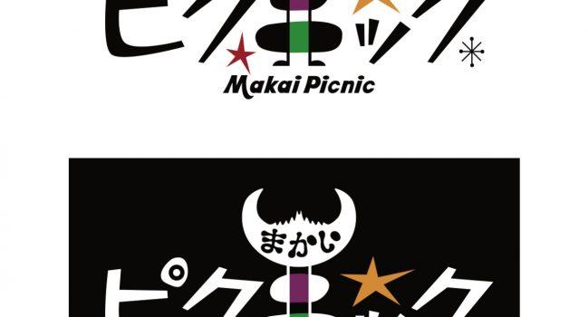 まかいピクニックのロゴ公開