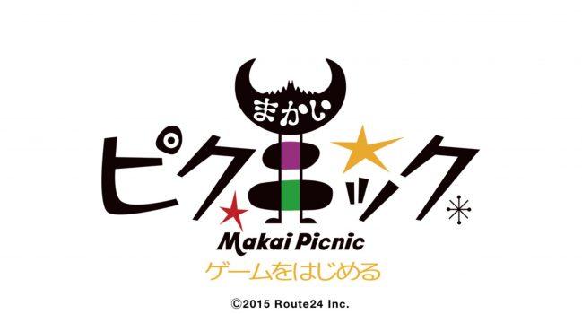 まかいピクニック・リリース!!