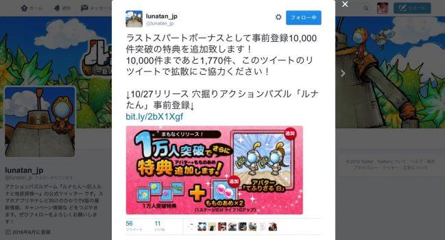 新作「ルナたん」のラストスパートボーナス!!