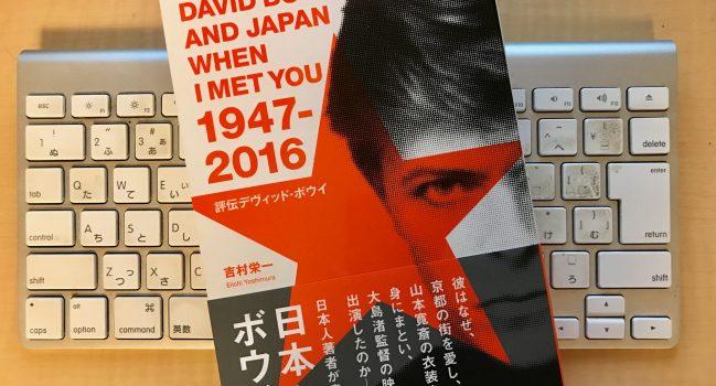 評伝 デヴィッド・ボウイ 日本に降り立った異星人(スターマン)