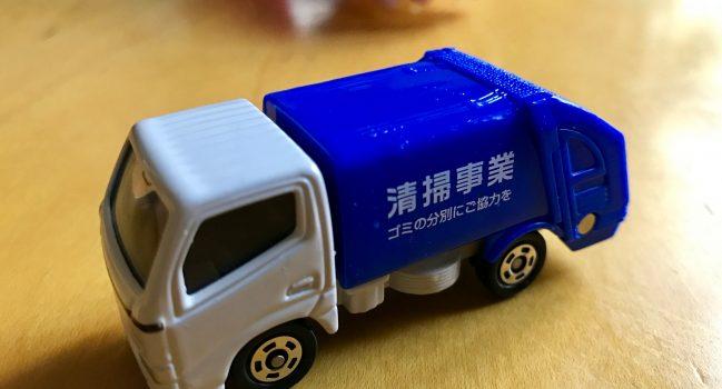 ゴミ収集車の人気