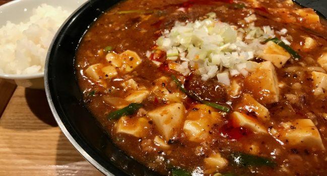 新潟・三宝亭・東京ラボの全とろ麻婆麺
