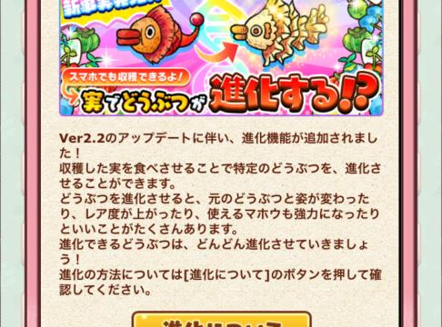 ルナたん大型アップデート!!(収穫と進化)