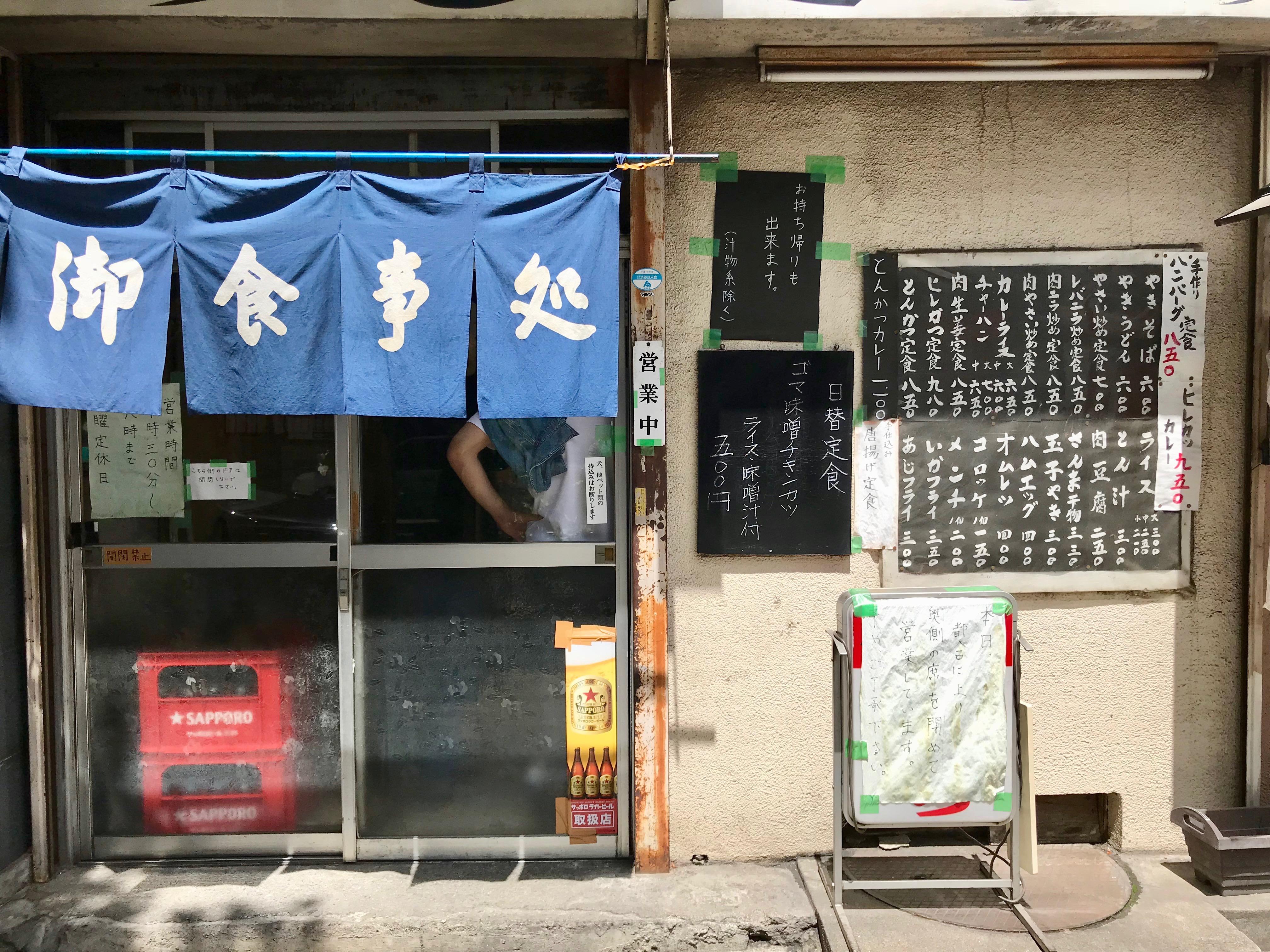 恵比寿・めし処こづちの変化