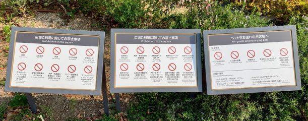 禁止事項多過ぎるの禁止