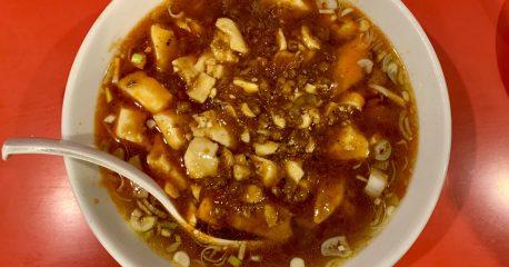 目黒本町の味楽の麻婆麺