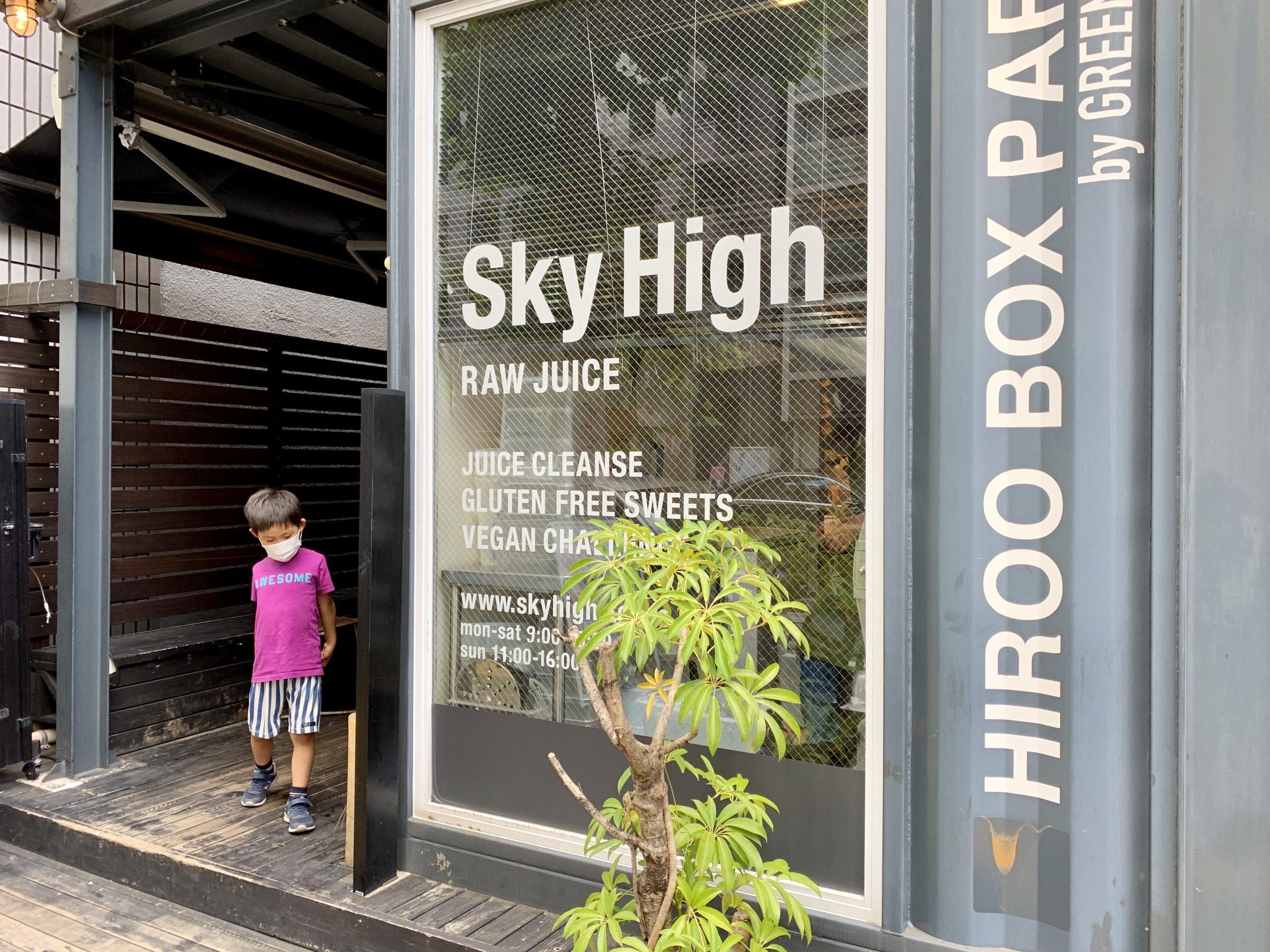 新型コロナな日々31(Sky High〜有栖川宮記念公園)