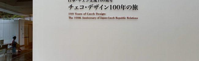 新型コロナな日々51(チェコ・デザイン100年の旅)
