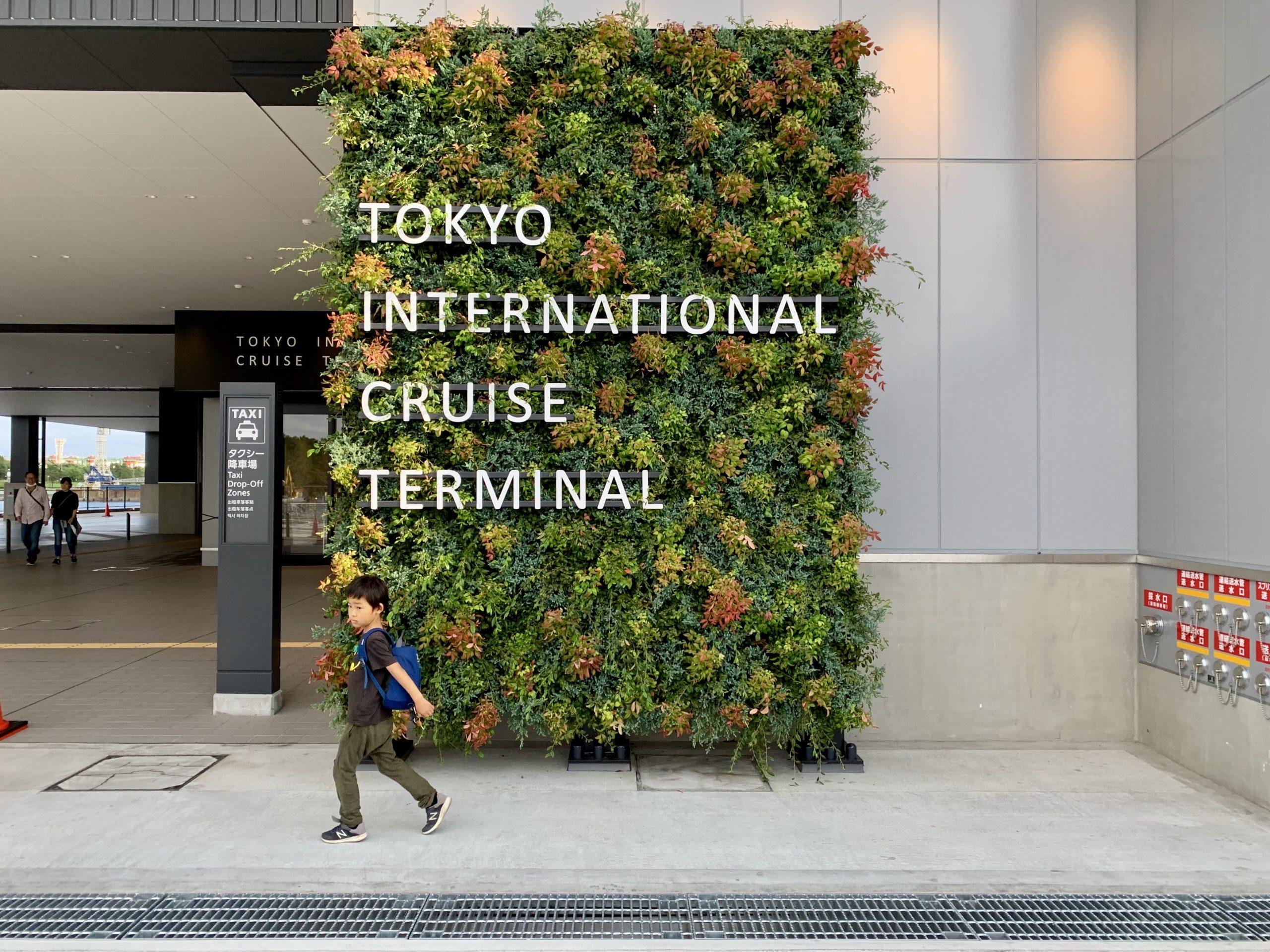 新型コロナな日々54(東京国際クルーズターミナル)