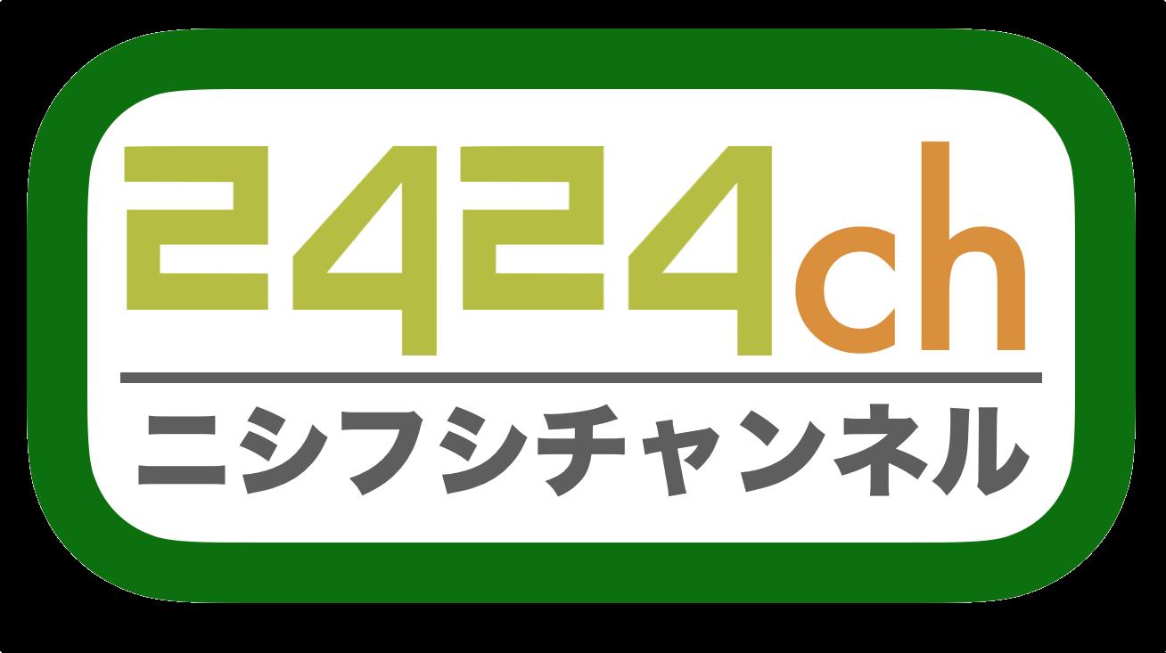 2424chロゴ