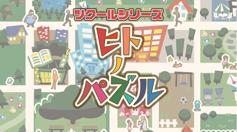 新作「ツクールシリーズ・ヒトノパズル」リリース!